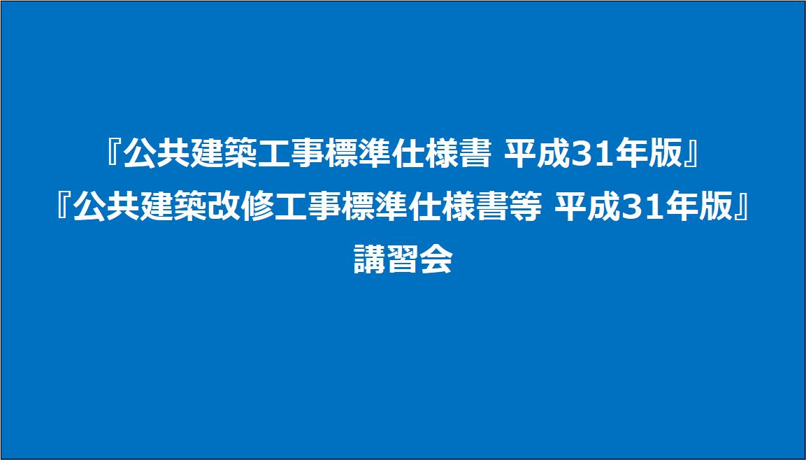 『公共建築工事標準仕様書 平成31年版』『公共建築改修工事標準仕様書等 平成31年版』講習会