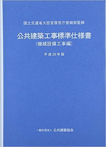 公共建築工事標準仕様書(機械設備工事編)平成28年版