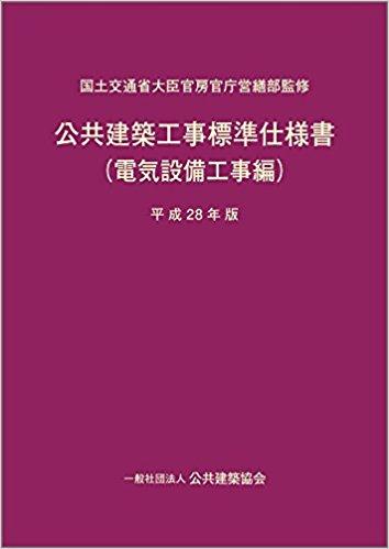 公共建築工事標準仕様書 (電気設備工事編)平成28年版