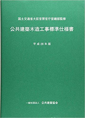 公共建築木造工事標準仕様書 平成28年版