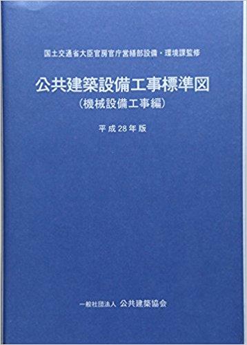 公共建築設備工事標準図(機械設備工事編)平成28年版
