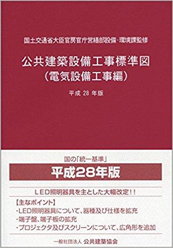 公共建築設備工事標準図(電気設備工事編)平成28年版