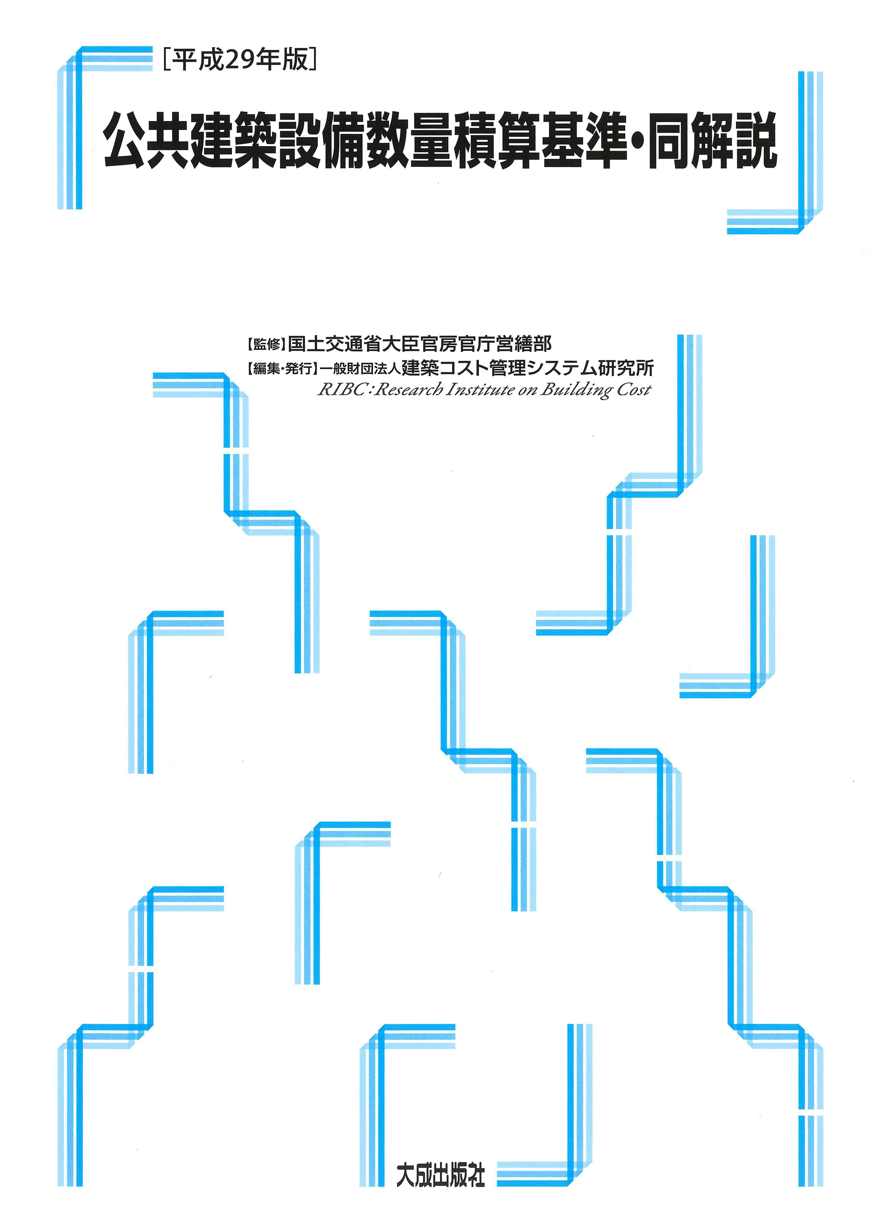 建築工事内訳書標準書式・同解説 平成30年版