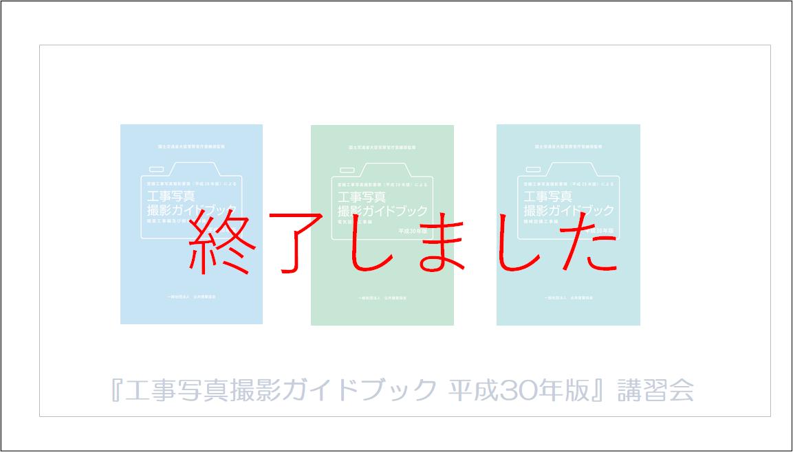 【終了】『工事写真撮影ガイドブック 平成30年版』講習会