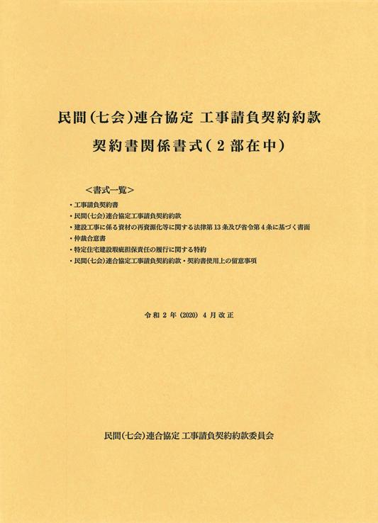 民間(七会)連合協定工事請負契約約款 契約書関係書式