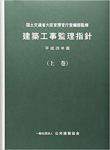 建築工事監理指針/上巻 平成28年版