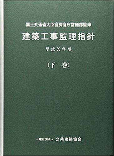 建築工事監理指針/下巻 平成28年版
