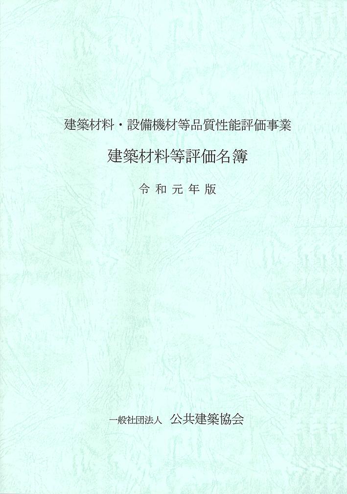 建築材料・設備機材等品質性能評価事業 建築材料等評価名簿 令和元年版