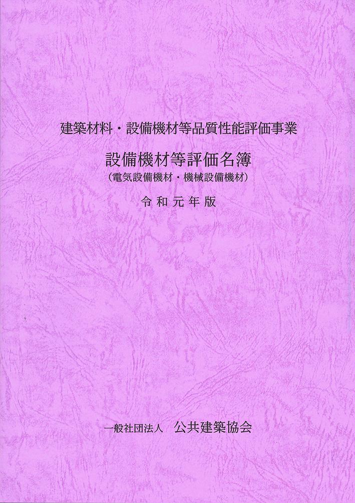建築材料・設備機材等品質性能評価事業 設備機材等評価名簿(電気設備機材・機械設備機材)令和元年版