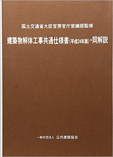 建築物解体工事共通仕様書(平成24年版) ・同解説
