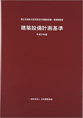 建築設備計画基準 平成27年版