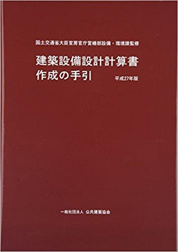 建築設備設計計算書作成の手引 平成27年版