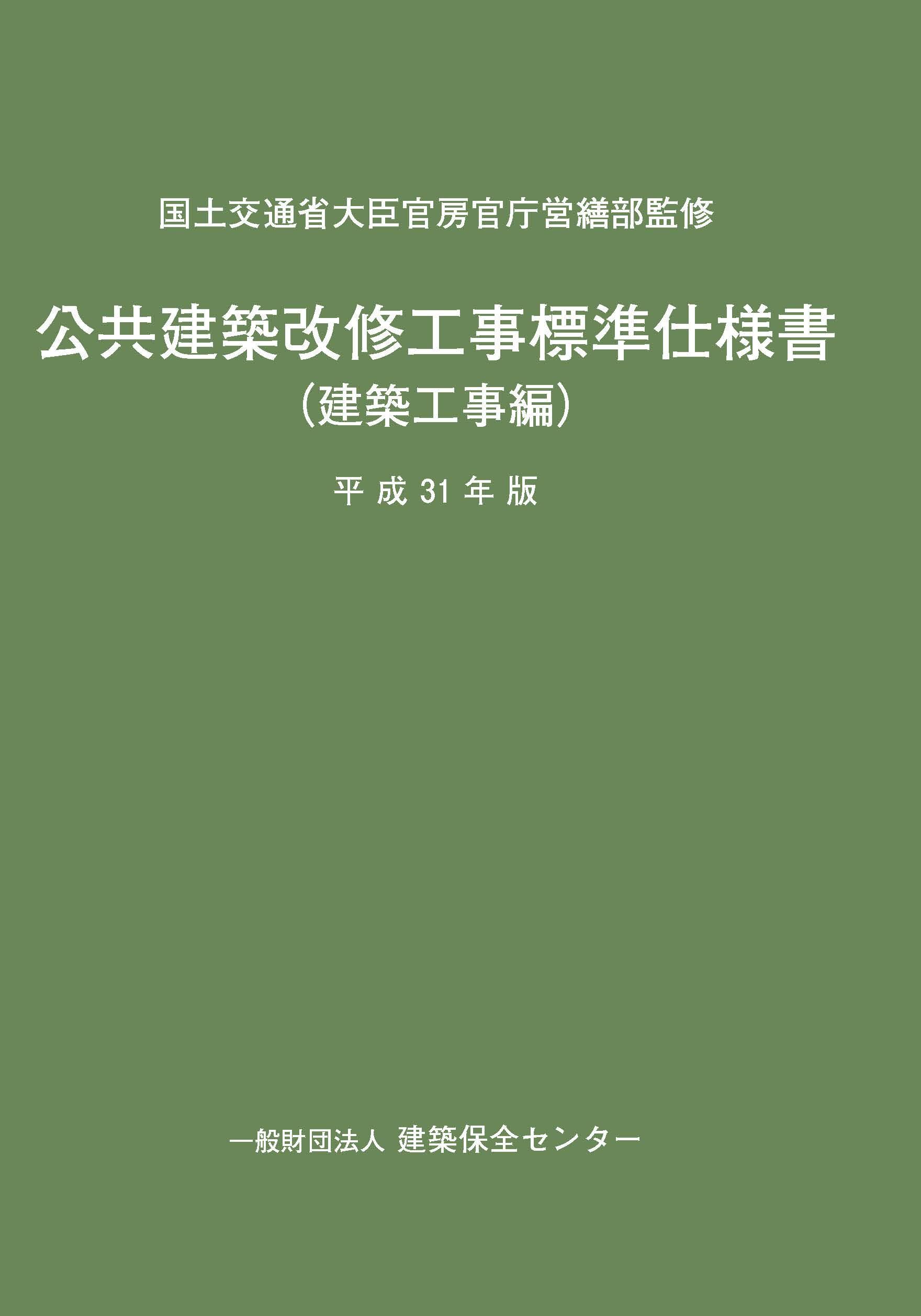 公共建築改修工事標準仕様書(建築工事編)平成31年版