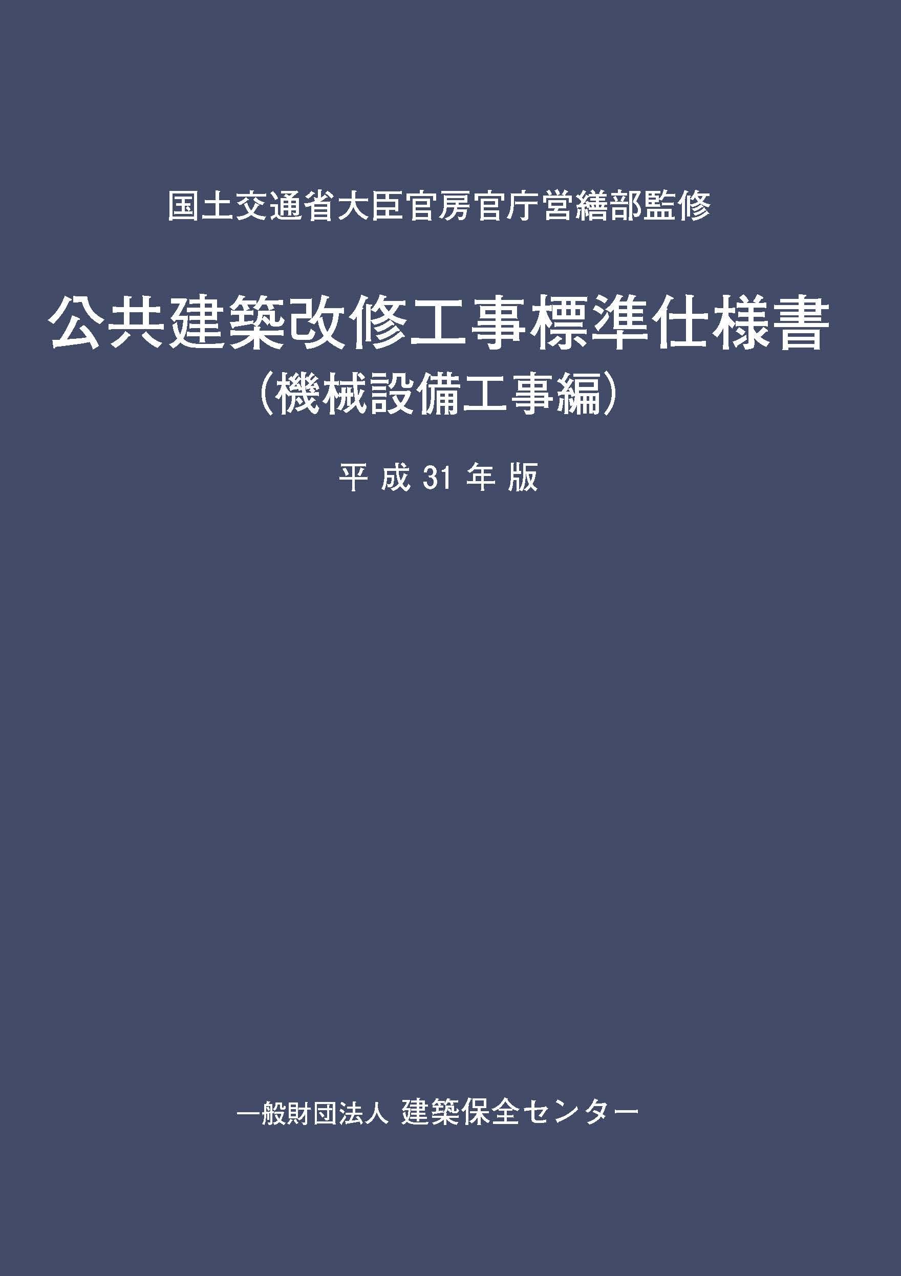 公共建築改修工事標準仕様書(機械設備工事編)平成31年版