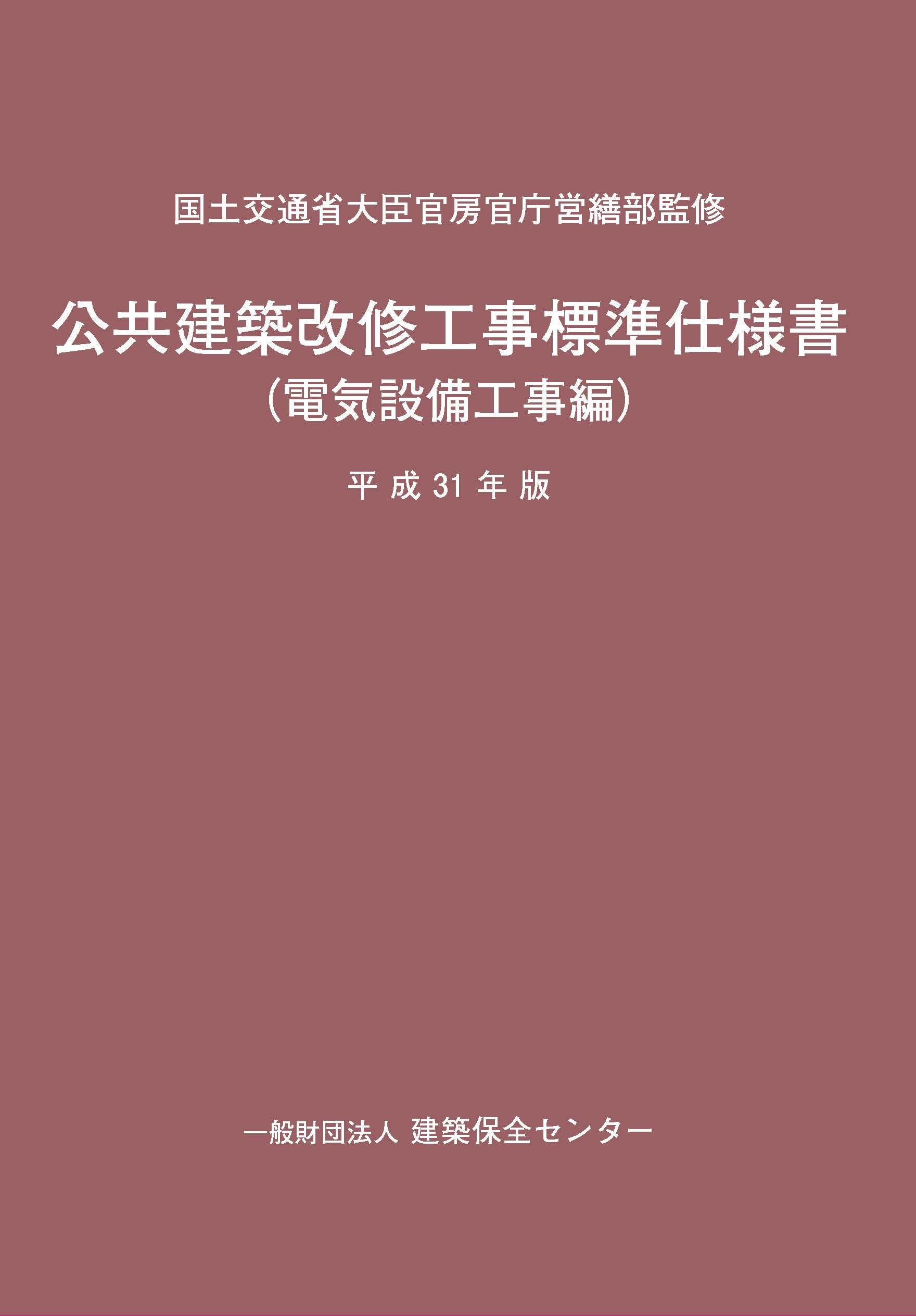 公共建築改修工事標準仕様書(電気設備工事編)平成31年版