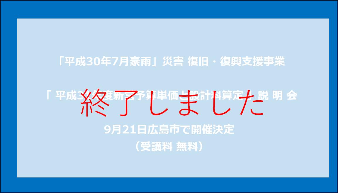 【終了】「平成31年度 新営予算単価と設計料算定」説明会