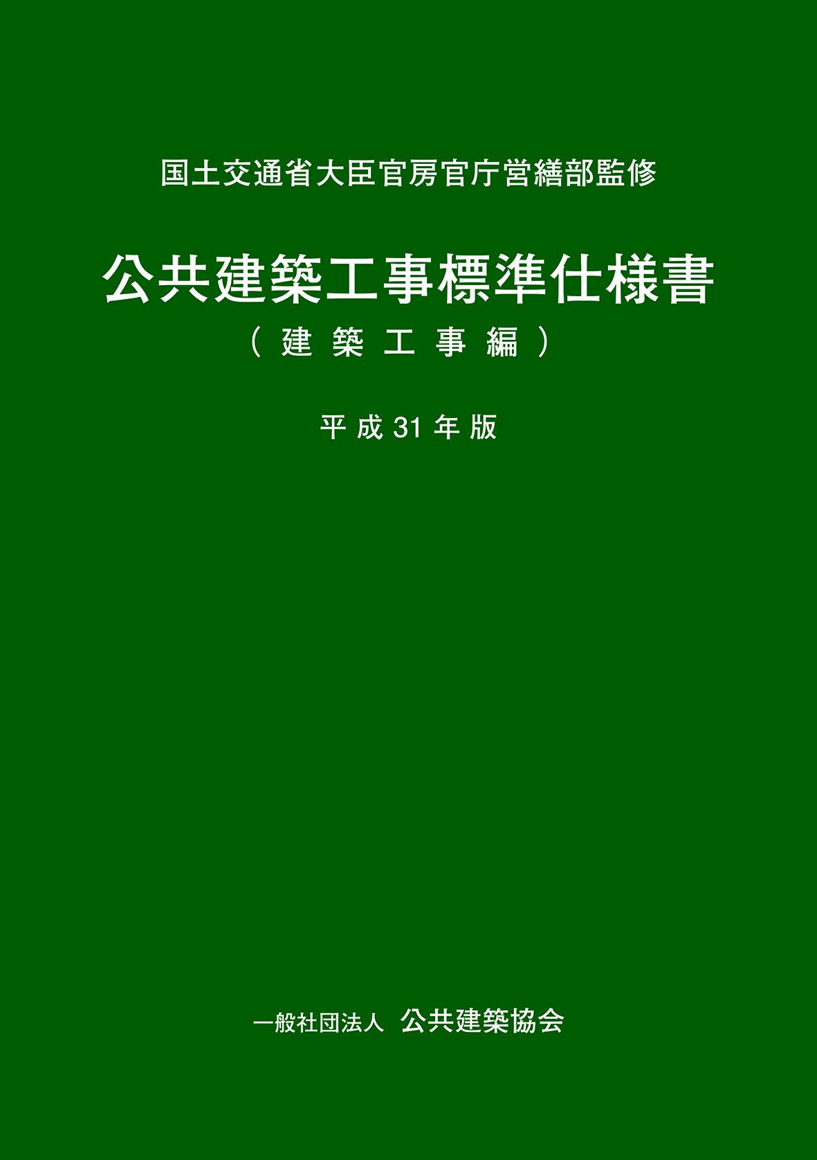 公共建築工事標準仕様書(建築工事編)平成31年版