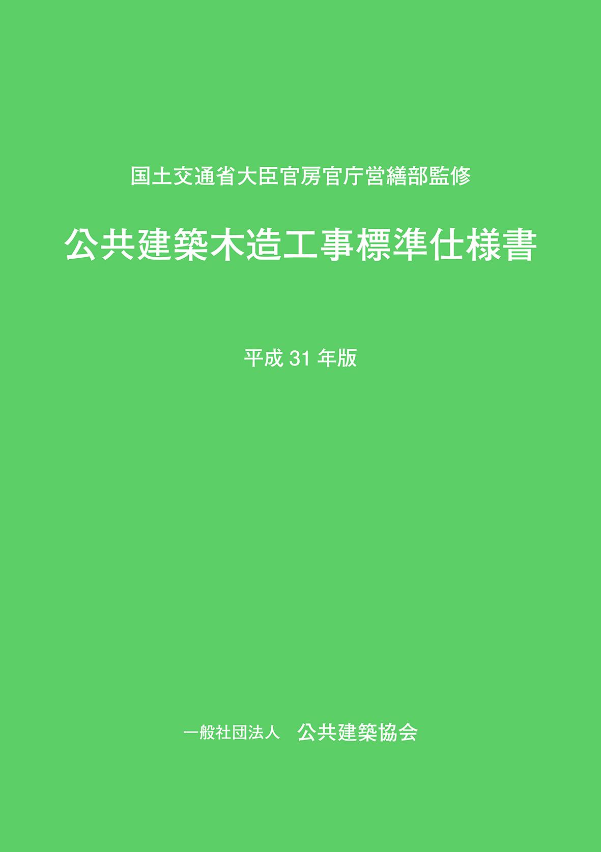 公共建築木造工事標準仕様書 平成31年版