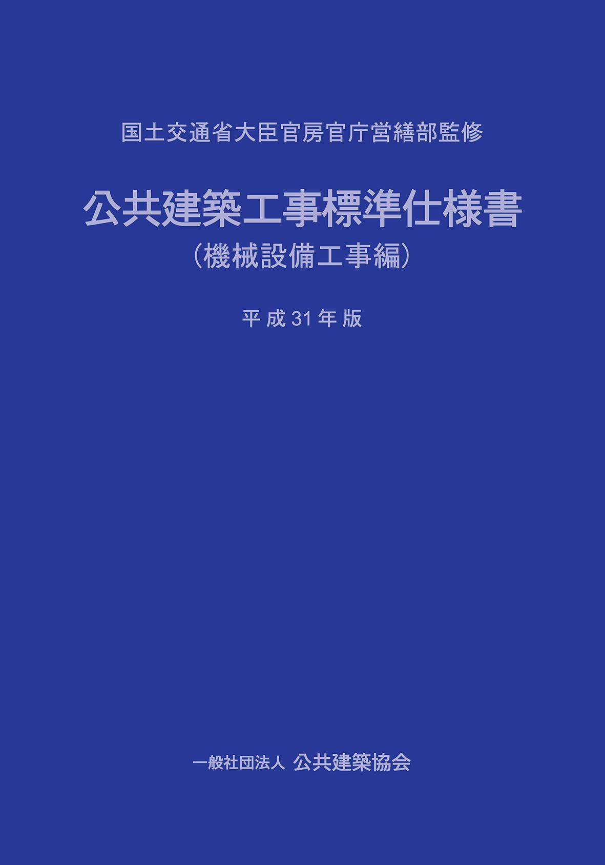 公共建築工事標準仕様書(機械設備工事編)平成31年版