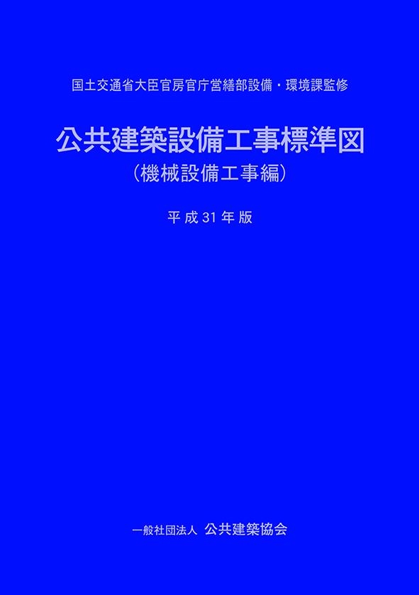 公共建築設備工事標準図(機械設備工事編)平成31年版