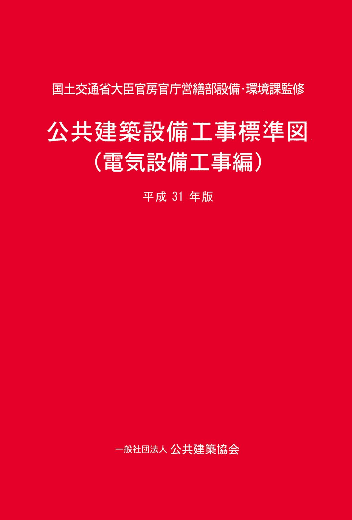 公共建築設備工事標準図(電気設備工事編)平成31年版