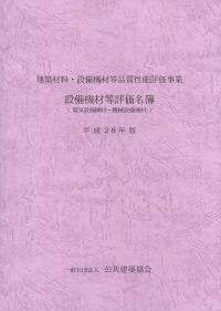 建築材料・設備機材等品質性能評価事業 設備機材等評価名簿(電気設備機材・機械設備機材) 平成28年版
