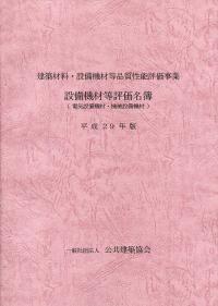 建築材料・設備機材等品質性能評価事業  設備機材等評価名簿 (電気設備機材・機械設備機材) 平成29年版