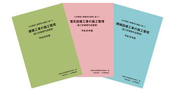 【終了】『公共建築工事標準仕様書に基づく建築(電気設備・機械設備)工事の施工管理(施工計画書作成要領)平成29年版』講習会