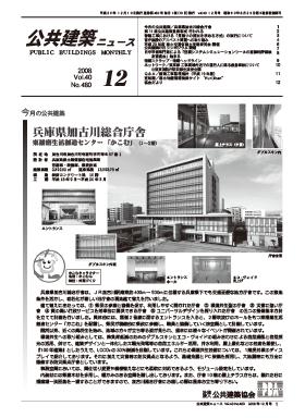 平成20(2008)年 総目次