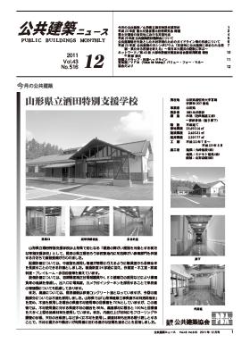 平成23(2011)年 総目次