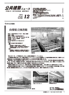 平成24(2012)年 総目次