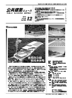 平成26 (2014)年 総目次