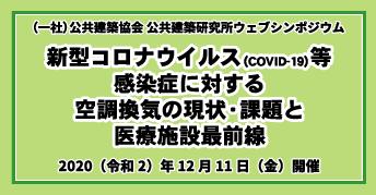 ウェブシンポジウム<br>「新型コロナウイルス(COVID-19)等感染症に対する<br>空調換気の現状・課題と医療施設最前線」<br>を開催します