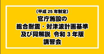 『(平成25年制定)官庁施設の総合耐震・対津波計画基準<br>及び同解説 令和3年版』講習会
