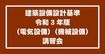 『建築設備設計基準 令和3年版』(電気設備)(機械設備)講習会