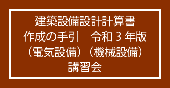 『建築設備設計計算書作成の手引 令和3年版』(電気設備)(機械設備)講習会
