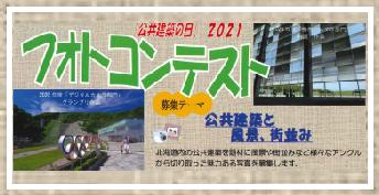 「公共建築の日」2021フォトコンテスト