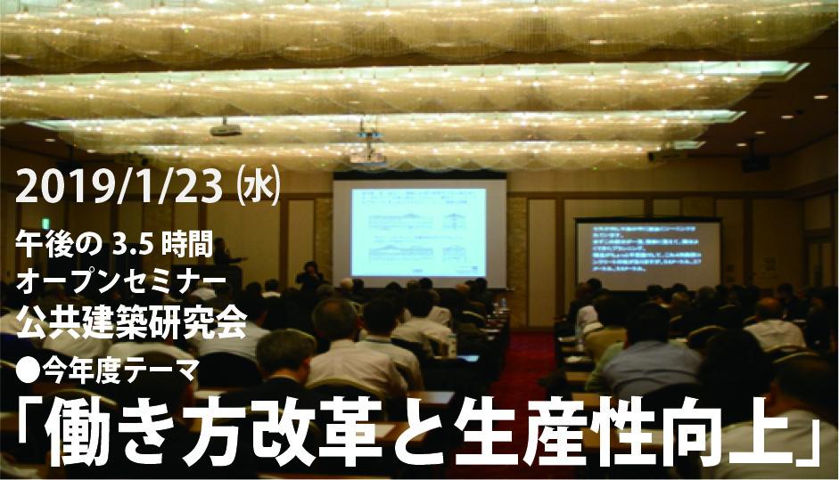 【終了】平成30年度公共建築研究会「働き方改革と生産性向上」