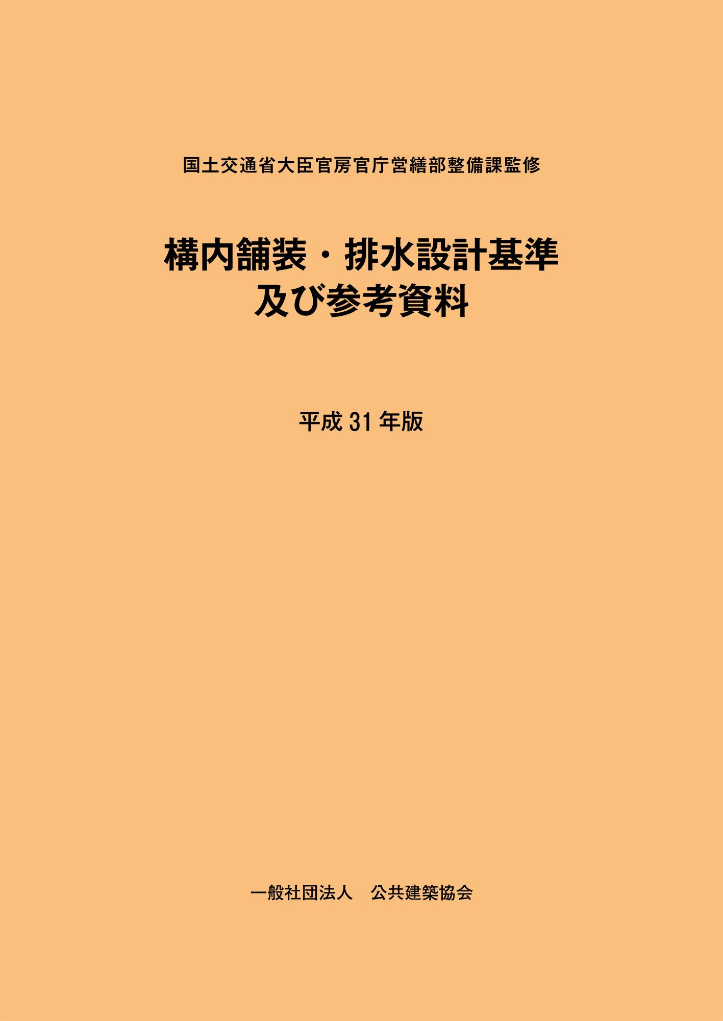 構内舗装・排水設計基準及び参考資料 平成31年版
