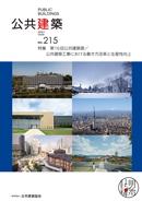 第16回公共建築賞/<br>公共建築工事における働き方改革と生産性向上
