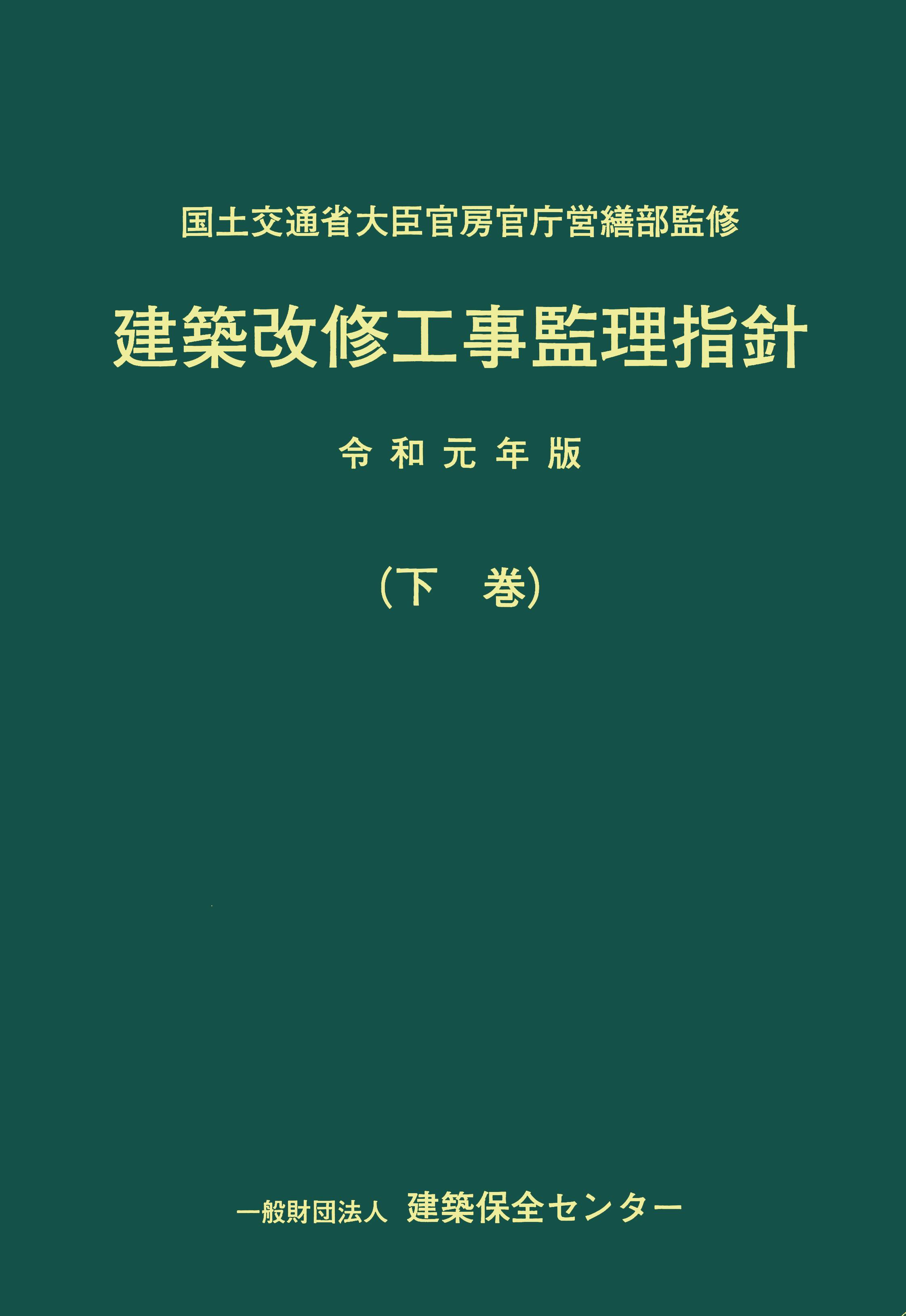 建築改修工事監理指針/下巻 令和元年版