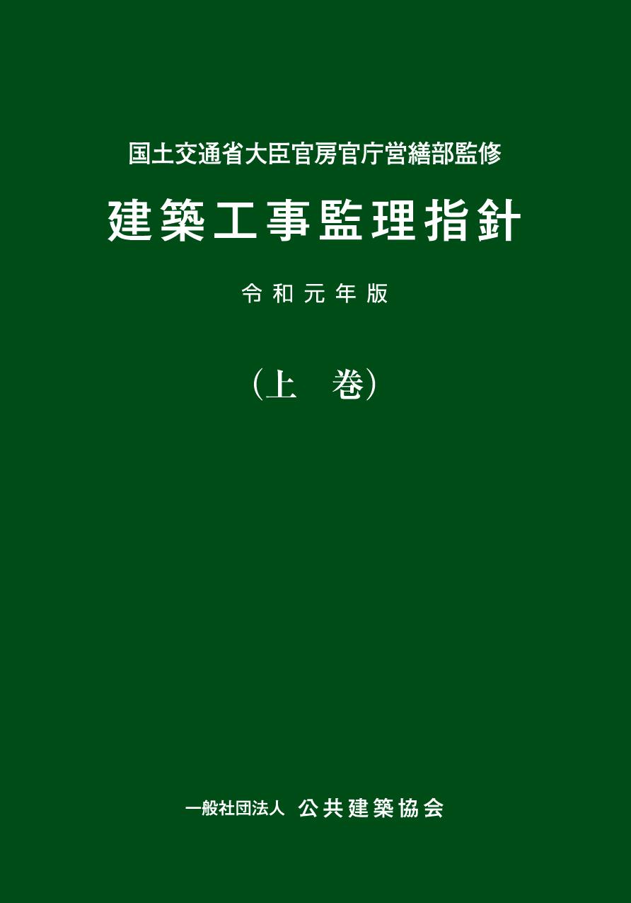 建築工事監理指針/上巻 令和元年版