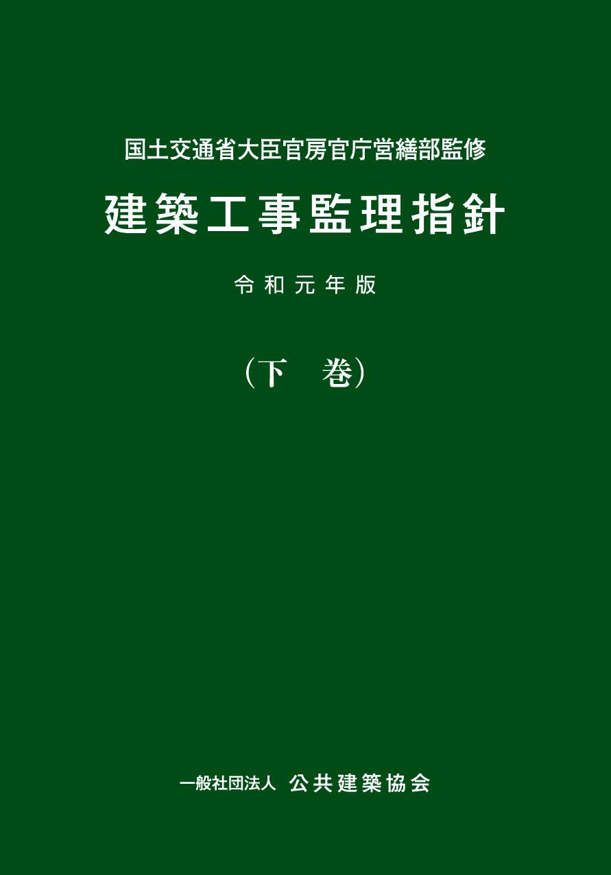 建築工事監理指針/下巻 令和元年版