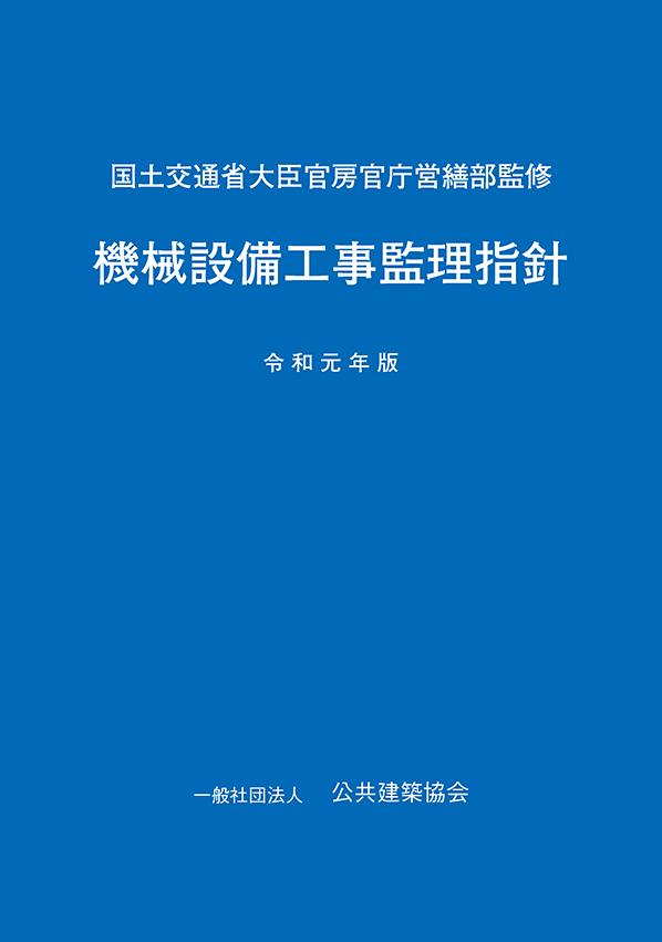 機械設備工事監理指針 令和元年版