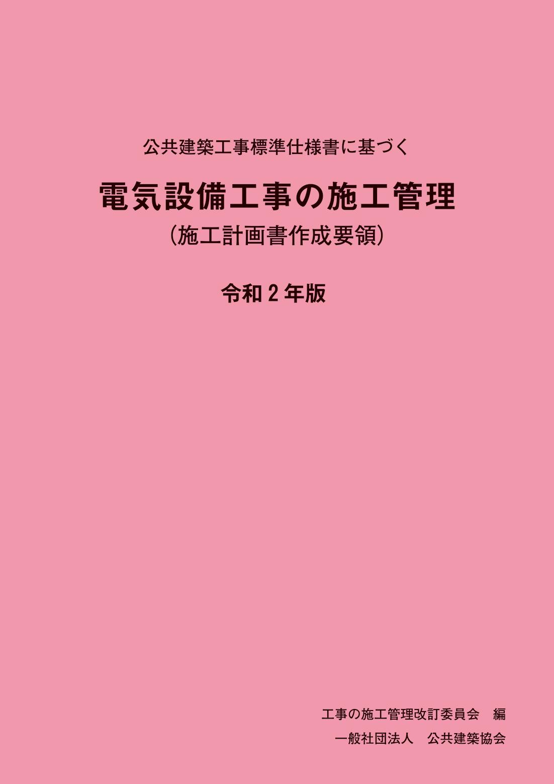 公共建築工事標準仕様書に基づく電気設備工事の施工管理(施工計画書作成要領)令和2年版