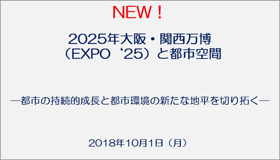 2025年大阪・関西万博(EXPO'25)と都市空間     ―都市の持続的成長と都市環境の新たな地平を切り拓く―