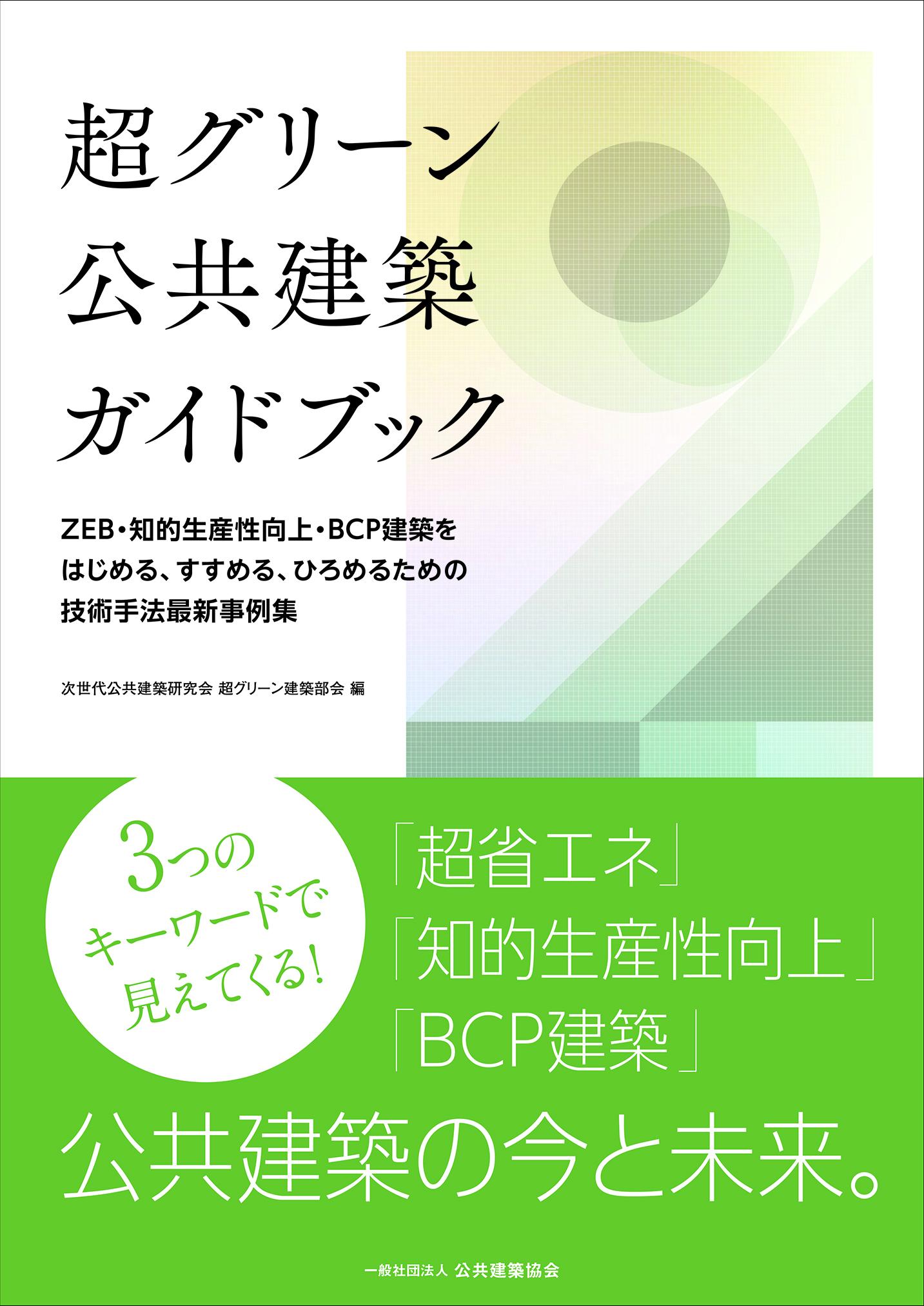 『超グリーン公共建築ガイドブック』ーZEB・知的生産性向上・BCP建築をはじめる、すすめる、ひろめるための技術手法・最新事例集