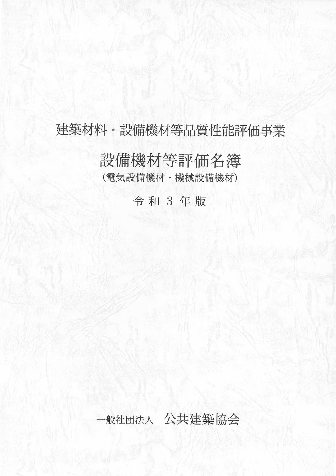 建築材料・設備機材等品質性能評価事業 設備機材等評価名簿(電気設備機材・機械設備機材) 令和3年版