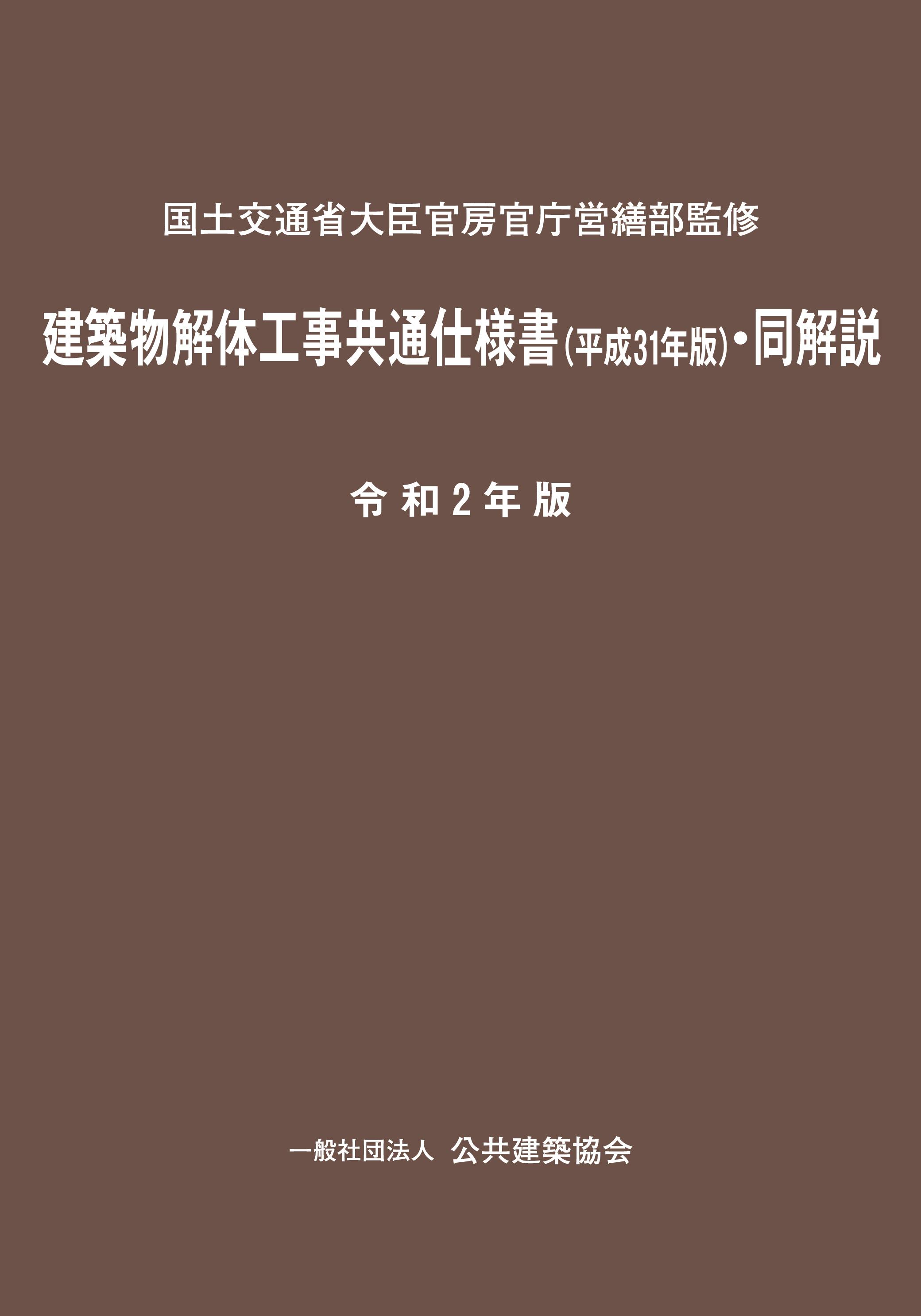 建築物解体工事共通仕様書(平成31年版) ・同解説 令和2年版