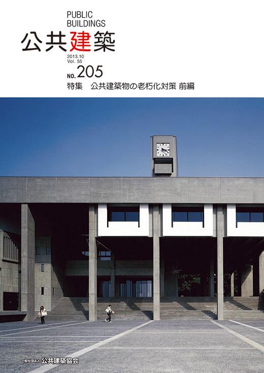 公共建築物の老朽化対策 前編
